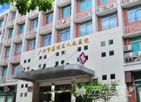广州荔湾人民医院植发