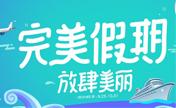 上海华美国庆整形0元爆款项目火热开抢 给你一个完美假期