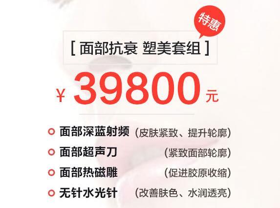 面部抗衰,塑美套组:39800元
