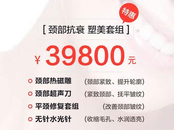 颈部抗衰,塑美套组:39800元