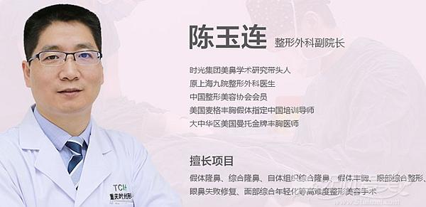 陈玉连 重庆时光整形外科专家