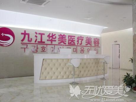 九江华美整形医院
