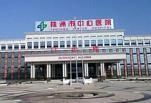 株洲市中心医院烧伤整形外科