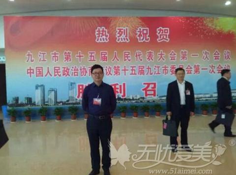 九江华美院长詹领被选为九江十五届政协委员