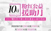 广州曙光粉红丝带百万基金援助,项目特惠假体丰胸9800元!