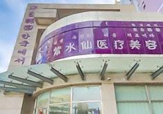 唐山紫水仙医学美容中心