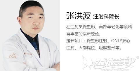 芜湖壹加壹整形专家张洪波