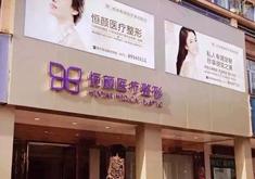 杭州恒颜医疗美容诊所