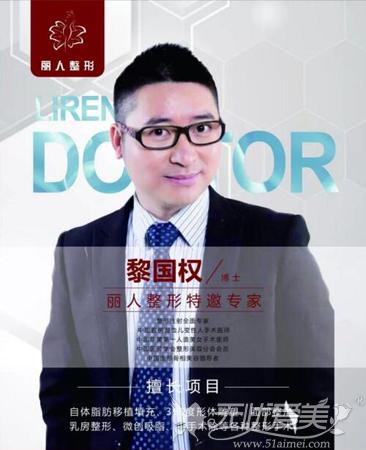 10月23-24注射专家黎国权坐诊包头丽人整形