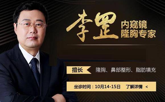 10月14-15日医美医生李罡教授亲诊惠州鹏爱整形医院
