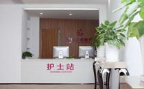 杭州苹佳占美医疗美容护士站