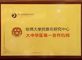 哈佛大学抗衰老研究中心大中华区合作机构