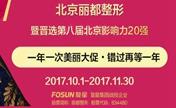 北京丽都整形晋选北京影响力20强年度美丽大促