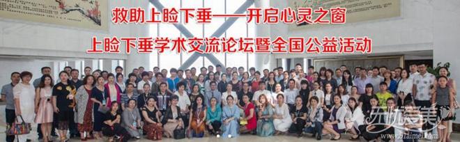 北京来美安救助上睑下垂公益活动