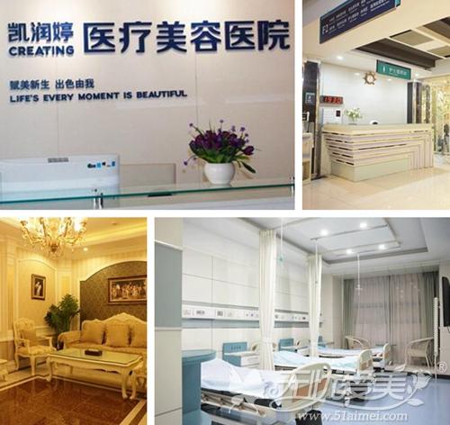北京凯润婷(原史三八)整形医院