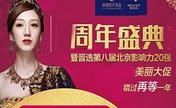 北京丽都上市两周年周年活动整形1折惠