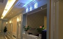 杭州美联致美整形医院护士站