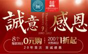广州家庭医生整形20年感恩回馈 8个爆款项目0元购