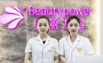 武汉美丽力量医疗美容前台