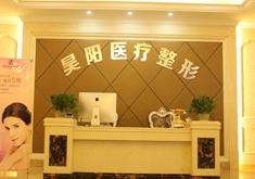 台州黄岩昊阳医疗美容诊所