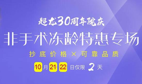 哈尔滨超龙整形非手术特惠日,10月21-22日1000支玻尿酸免费送!