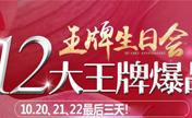 南宁华美整形12周年生日会 12大爆款项目优惠低至9元来袭