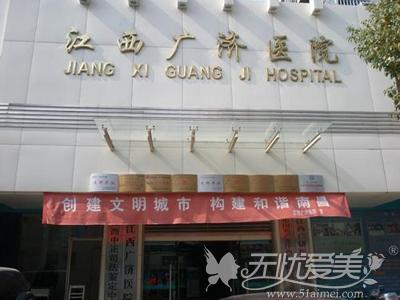 江西南昌广济医院环境