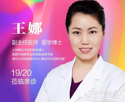 10月19-20日留美医学博士王娜坐诊石家庄星源美天