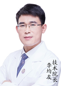 李均友 呼和浩特京美整形医院技术院长