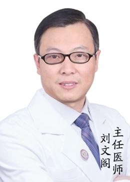 刘文阁 呼和浩特京美整形医院专家
