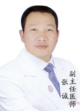 张诚 呼和浩特京美整形医院专家