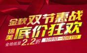 锦州锦美10月整形优惠价格表,全线项目8折优惠送4重超值礼!