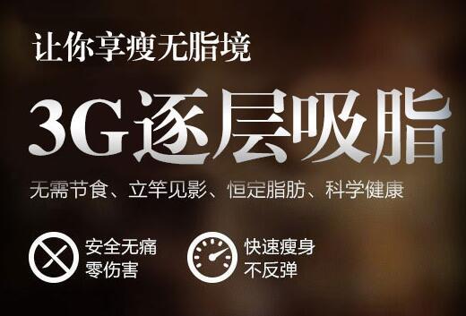 西安美立方3G逐层吸脂,高效安全、不反弹!