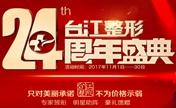 福州台江24周年盛典 水光针888元预约定金1000元抵10000元