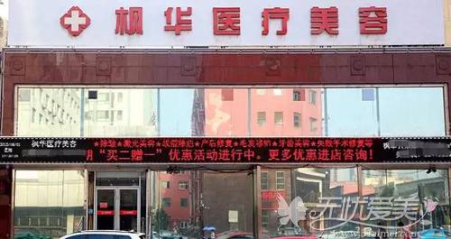 沧州枫华医疗美容医院外观环境