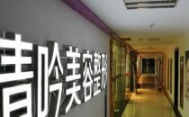 杭州清吟美容整形走廊