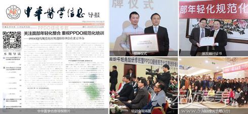 北京丽都2016年被授予PPDO可吸收缝合线临床规范化应用培训基地