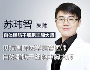 苏玮智 北京贝拉整形医院专家
