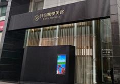 北京贝拉整形美容医院