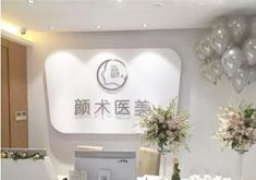 杭州颜术西城医疗美容中心