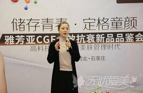 雅芳亚邀请到伊杜娜副总经理刘洋