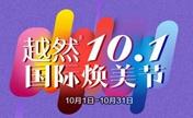 """韩式雾眉499元等优惠就在石家庄越然整形""""10月焕美节"""""""