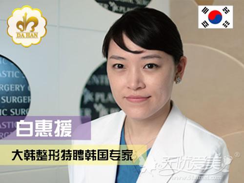 白惠媛 呼和浩特大韩整形美容医院特聘专家