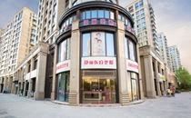 杭州静丽整形医院大楼