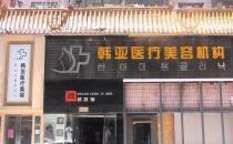 西宁韩亚医疗美容大楼外景