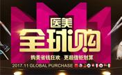 郑州集美双11整形全球购来袭 韩式双眼皮定金28抵2800