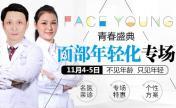 11月4-5日广州曙光面部年轻化专场优惠,双眼皮价格1280元!