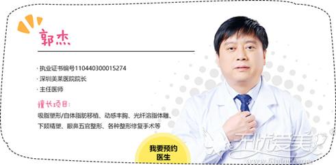 深圳美莱整形专家郭杰
