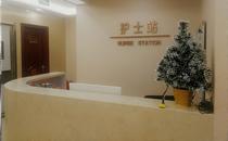 北京柏丽整形护士站