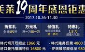 深圳美莱庆19周年整形盛典 全场项目8.5折起还有明星见面会